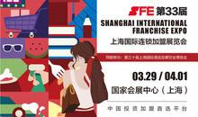 SFE第33届上海国际连锁加盟展览会