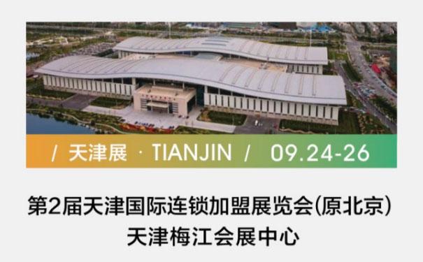 SFE第2屆天津國際連鎖加盟展覽會