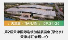 SFE第2届天津国际连锁加盟展览会