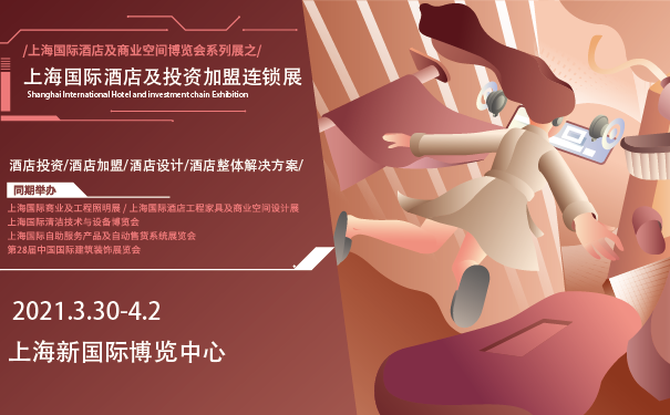 酒店投资催商机,优质酒店品牌尽在2021上海国际酒店投资及加盟连锁展
