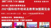 2021第二届四川教育博览会
