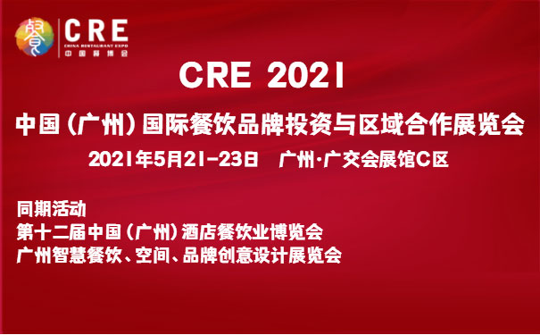 2021中国(广州)国际餐饮品牌投资与区域合作展
