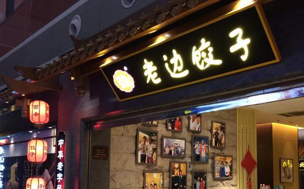 """百年老字号""""老边饺子""""涅槃重生,十余家门店全换脸"""