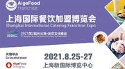2021上海國際餐飲加盟博覽會
