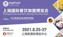 2021上海国际餐饮加盟博览会