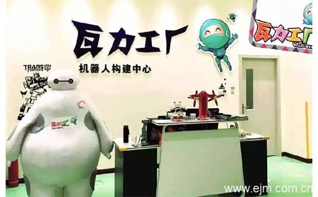 瓦力工厂机器人:让孩子不输在起跑线上!