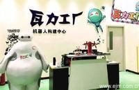 瓦力工厂机器人教育加盟条件与加盟支持?