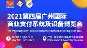 2021广州国际商业智能设备产业博览交易会