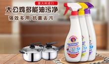 """意大利万能油污净""""大公鸡管家"""",用它做清洁,so easy !"""