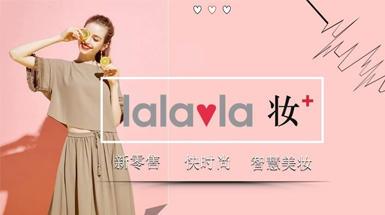lalavla 妆+—进口美妆新零售新物种