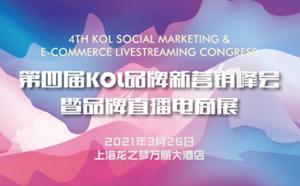 聚焦短视频直播行业发展-第四届KOL品牌新营销峰会即将召开