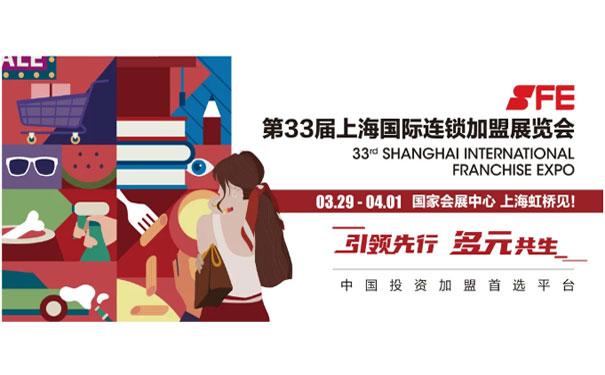 3.29-4.1,如期相约!SFE第33届上海国际连锁加盟展亮点抢先看