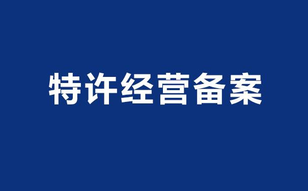 北京市商业特许经营备案流程