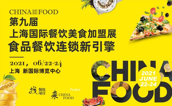 chinafood2021第九届上海国际餐饮美食加盟展