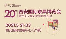 第20届西安国际家具博览会暨西安全屋定制家居展览会