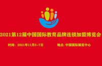 2021第十二届中国国际教育品牌连锁加盟展览会