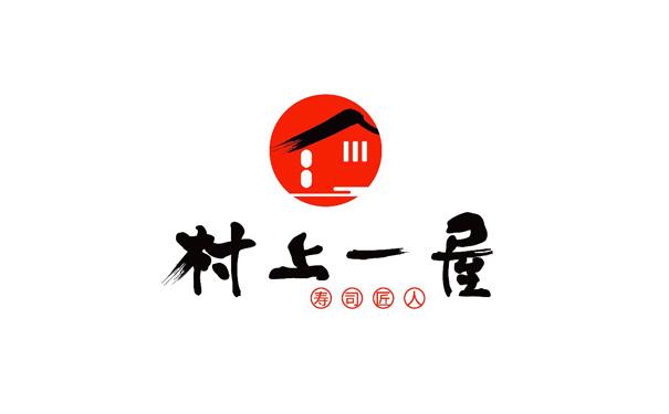 村上一屋壽司加盟