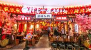 北京村上一屋日式料理怎么樣?