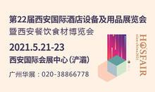 2021年第22届西安国际酒店设备及用品展邀请函