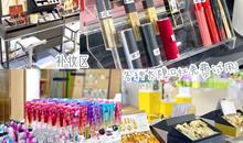 进口美妆全球购加盟店, 进口美妆一站式全球采购