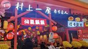 人均80元、年销亿级,村上一屋为何能登顶京城日料连锁NO.1?