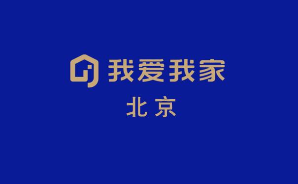 北京我爱我家加盟