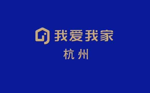 杭州我愛我家加盟