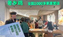 老乡鸡北京五道口首店试营业,认知度不高能否顺利拿下一线城市?
