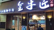 全牛匠川小馆加盟费多少钱,开一家全牛匠川小馆加盟店需要多少钱?