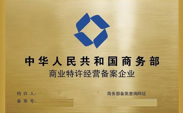 北京商業特許經營備案在哪辦?北京市商業特許經營備案流程!