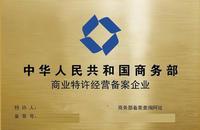 北京商业特许经营备案在哪办?北京市商业特许经营备案流程!