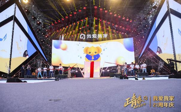 正青春丨我愛我家音樂節迎司慶,吉祥物助力品牌年輕化!
