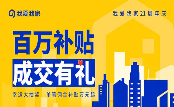 我愛我家舉行 21 周年司慶,推出換房傭金 5 折活動!