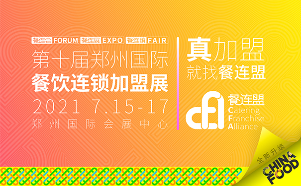 上海餐飲加盟展加盟