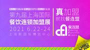 chinafood2021第九屆上海國際餐飲美食加盟展