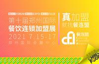 CHINA FOOD 上海国际餐饮美食加盟展——郑州站,7月15日火热招商中!