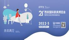 第20屆西安國際家具博覽會圓滿落幕,感謝有你,明年5月再會