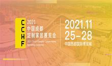 华南定制看广州,西部定制看成都!2021中国(成都)定制家居展定档!
