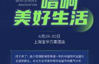 2021中国特许加盟大会,首届中国服务业连锁品牌发展峰会