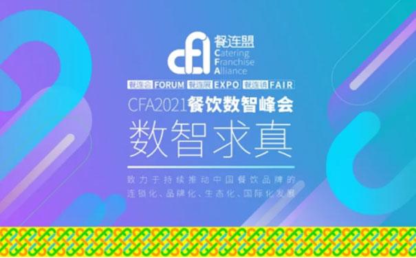 CFA餐連盟聚焦6大主題50位權威專家齊聚上海灘!