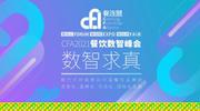 CFA餐连盟聚焦6大主题50位权威专家齐聚上海滩!
