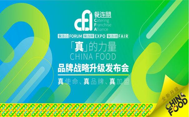 CHINA FOOD 品牌战略升级,CFA餐连盟打造中国餐饮连锁加盟领域真生态!