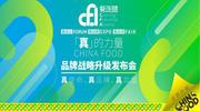CHINA FOOD 品牌戰略升級,CFA餐連盟打造中國餐飲連鎖加盟領域真生態!