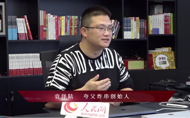 夸父炸串創始人袁澤陸:賦能特色小吃,搞懂Z世代的心