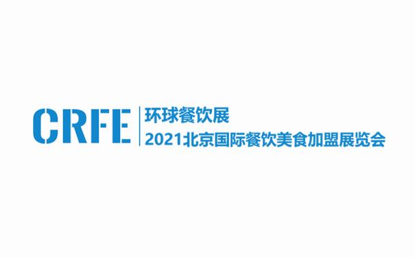 北京餐饮加盟展加盟