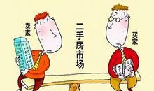 房產中介慌了,杭州推出二手房交易監管平臺!