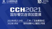 CCH2021国际餐饮连锁加盟展览会