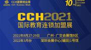 CCH2021國際教育連鎖加盟展覽會