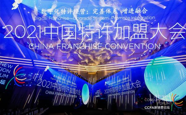 """夸父炸串出席2021中國特許加盟大會,暢談""""數字化""""的顛覆性"""