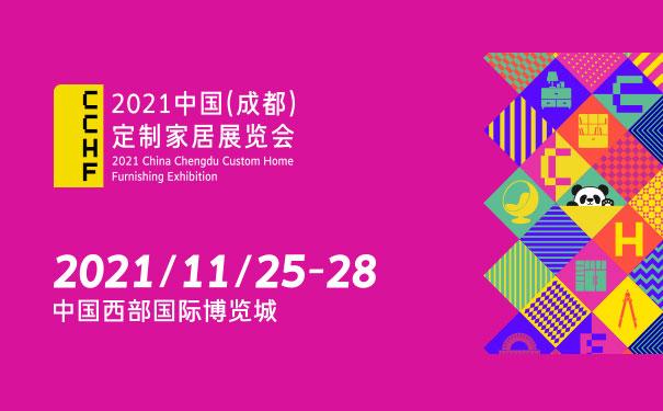 2021中國(成都)定制家居展覽會